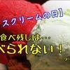 【アイスクリームの日】人の食べ残しは食べられない!って話