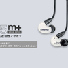 SHURE「SE215m+ Special Edition」登場!!iOS用リモコンマイク付き!!