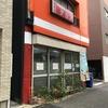 【今週のラーメン3015】 中華料理 タカノ (東京・新高円寺) うまにそば 〜これからも大切にしたい下町ハートフルな穏やか塩うまにそば!