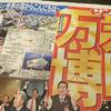 2025年大阪万博決定、朝刊紙面は