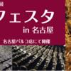 島村楽器フルート講師によるアンサンブルコンサート♪【管楽器フェスタ2018名古屋会場 7月15日(日)】
