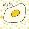 お題絵日記「卵は完熟」