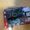 Unicorn HAT Miniでワンタイムパスワード表示機(ゲーミング仕様)
