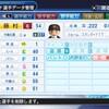 【OB・パワプロ2018】藤村大介(2011巨人)