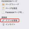 Facebookの投稿をSlackに通知するBOTを作成しよう