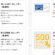 ANA「SFC手帳・カレンダー」不要なら500マイル、JAL「JGC手帳」不要なら1000eJALポイント