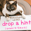 【週末英語#265】「drop a hint」はヒントを与えるや、ちょっとほのめかす、匂わせるという意味