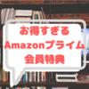 配送・動画・音楽・書籍まで!お得すぎるAmazonプライム会員特典サービス4選