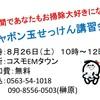 8月26日(土)10時~12時「シャボン玉せっけん講習会」