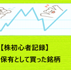 【株初心者記録】長期保有として買った銘柄