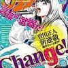【新連載漫画】Change!/曽田正仁 @月刊少年マガジン12月号