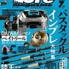 2021年バス釣りアイテムをインプレ「ルアーマガジン2021年7月号」発売!