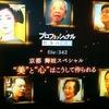 滝沢カレンが京都の職人をディスる?『NHKプロフェッショナル仕事の流儀・舞妓スペシャル』を観る。