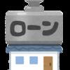横浜市鶴見区で分譲マンションを検討してみた備忘録その5~ローン審査 夫婦連帯債務で住宅ローンを組む~