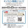 在日本済州四・三 73周年犠牲者慰霊祭 オンライン開催