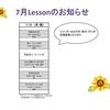 【7月のお知らせ】