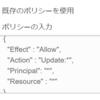 CloudFormation で作成したリソースの変更や削除の制御方法をまとめた