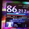 20世紀アニソンバトル! 対戦結果 【前編】
