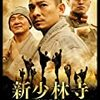 映画「新少林寺」