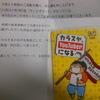 【4月9日の雑記】「ヤングマガジンサード」のクオカードが当たりました。