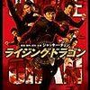 12月22日公開 ジャッキーチェン主演 カンフーヨガが楽しみ