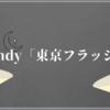 【大注目】新生のオルタナティブアーティスト、Vaundyの「東京フラッシュ」はおしゃれ!!
