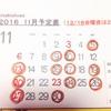 11月 BUNDE Study スケジュール