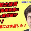 大飯原発再稼働に抗議して離党届けを出した平智之と放射能が怖くて逃げた小沢一郎