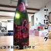 【日本酒】意外と堅実。あとあんこが可愛い。「サビ猫ロック オルタナ純米 赤サビ」の感想。