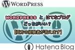 Wordpressとはてなブログ、どっちがいい?【両方の経験者が答えます】