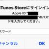 Apple IDを変えた後にアプリをアップデートする
