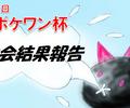 第4回「ポケワン杯」結果発表!!!!