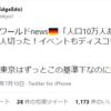 エッジさん 正論 日本のマスコミがキモチワルイ 2021年7月10日
