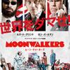 「ムーン・ウォーカーズ」(2015) 感想