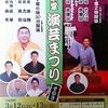 2017/03/12,13 石川県立音楽堂 演芸まつり
