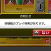 【ファミスタクライマックス】体験版プレイ特典 金カード おすすめ選手(初心者向け)