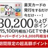 【ちょびリッチ。】年会費無料の楽天カードで驚異の23,100円相当のポイントを獲得