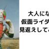 【感想ブログ】仮面ライダーV3