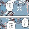 【漫画】名古屋走り ノーウインカー【交通マナー】