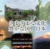 さまざまな文化、景色、豊かな国、日本