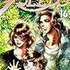 田村由美『7SEEDS』16巻