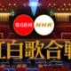 【徹底まとめ】NHK紅白歌合戦2017|出演者・落選者・曲名・曲順タイムテーブル ・大トリ・ゲスト審査員