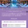 【ペニンシュラホテル3泊目無料】アメックス・プラチナ会員向けキャンペーン