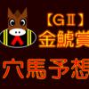 【GⅡ】金鯱賞【的中‼次点ギベオン】