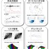 「第1回 Japan.R 午後の部」の金融系セッション(資料&プログラム)