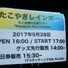 """5/28 たこやきレインボー """"たこ虹春の全国ツアー「Rainbow Revolution」"""" @ZeppTokyo 生バンド最高すぎるだろ!"""