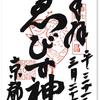 京都ゑびす神社の御朱印 〜「えべっさん」が待つ、アナタの小銭?