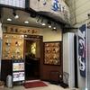 【今週のうどん69】 蕎麦一心 たすけ (東京・田町) 天ぷらうどん・舞茸天