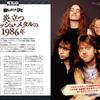 The Documentary/炎立つスラッシュ・メタルの1986年【メタルハマー・ジャパンVol.3より】