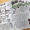 週刊ダイヤモンド(令和元年7月8日発売号)「ベンチャー業界を席巻する有名高校人脈」に掲載されました。